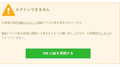 XMにログインできません【XM口座を再開】